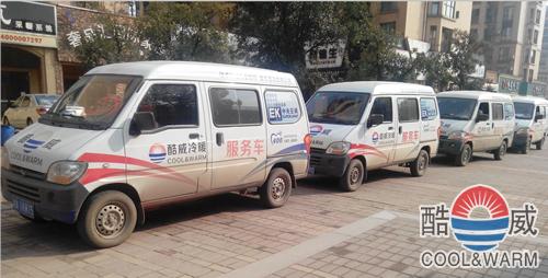 长沙酷威工程服务车巡游 - 长沙中央空调 ,长沙格力